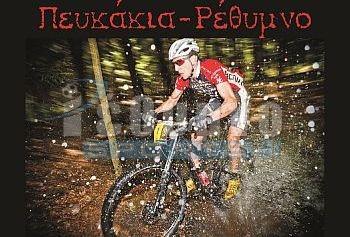 Αγώνας Mountain Bike την Κυριακή στα Πευκάκια