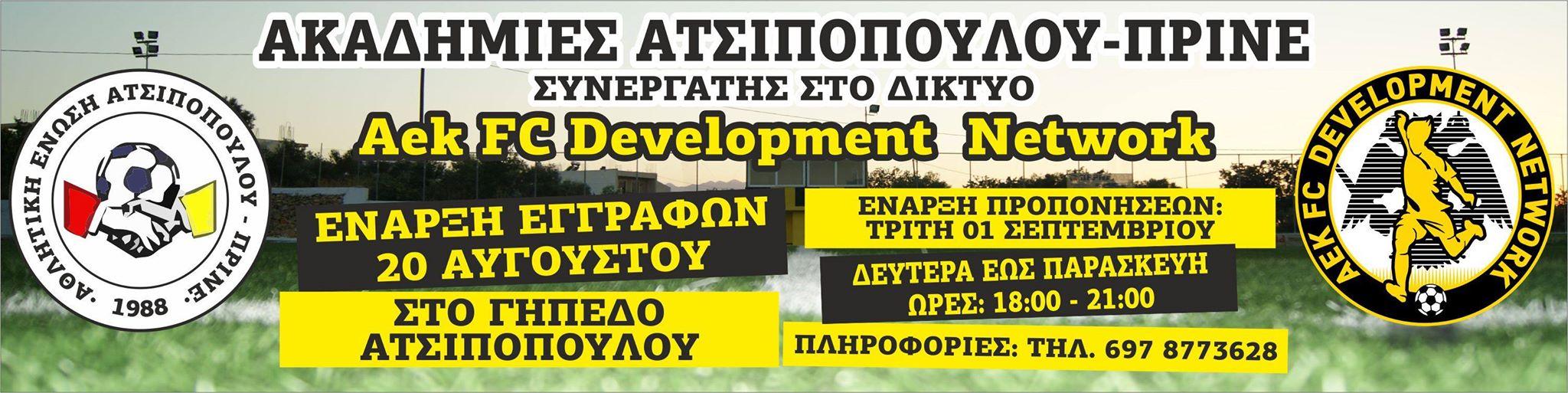 Atsipopoulo