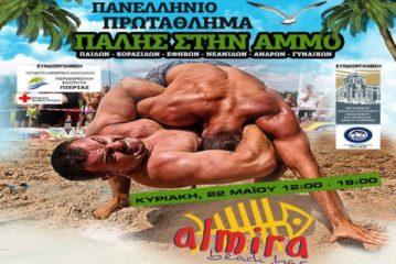 Καλή παρουσία ΑΠΟΡ στο Πανελλήνιο Πάλης στην άμμο