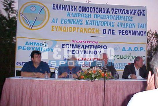 Psaroudakis_Kostis_klirosi_A1_Andron_2001-02