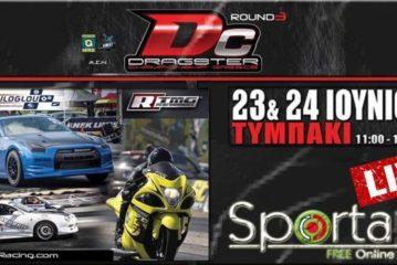 LIVE:  Ο 3ος αγωνας Dragster auto-moto του Πανελληνίου πρωταθλήματος