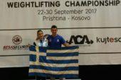 Στο Ευρωπαϊκό πρωτάθλημα U17 η Χρυσή Λιονή