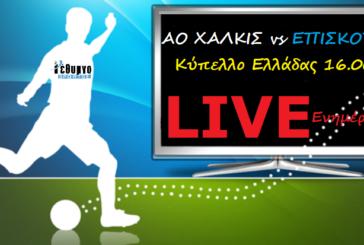 Live: AO Χαλκίς - Επισκοπή 0-1 Τελικό