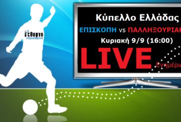 LIVΕ: Επισκοπή - Παλληξουριακός 4-0 (Τελικό)