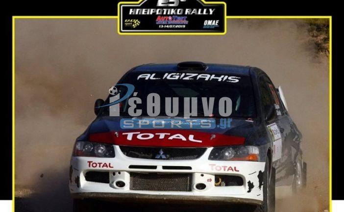 Αλυγιζάκης/ Χατζηδάκης στο 25ο Ηπειρωτικό Rally «Autotest»
