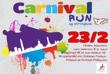 Την Κυριακή 23/2 το «Carnival Run»