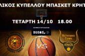 Τελικός Κυπέλλου Εργοτέλης – Ρέθυμνο Cretan Kings