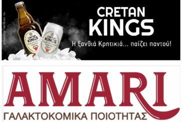 Το Ρέθυμνο Cretan Kings δυναμώνει χορηγικά!
