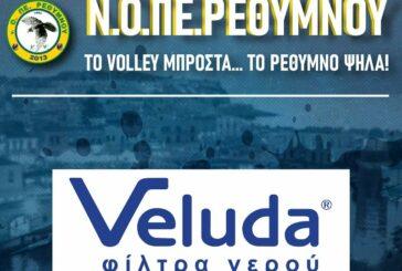 Συνεχίζουν μαζί ν.ΟΠΕΡ και Veludas