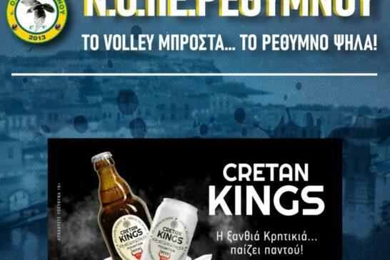 Μαζί, N. ΟΠΕΡ και Cretan kings