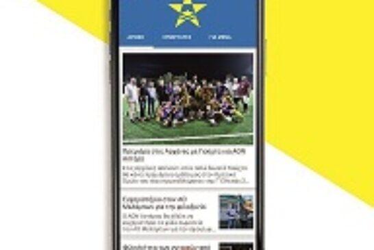 Ψηφιακό… άλμα του Αστέρα Ρεθύμνου με δική του εφαρμογή για κινητά!