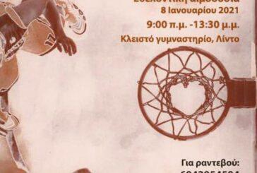 ΕΚΑΣΚ: «Παίξτε ομαδικά, δώστε ζωή»