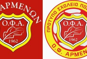 Ευχαριστίες από τον Τύρναβο για το ΟΦ Αρμένων!