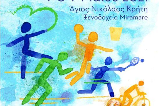 7-9 Μαΐου στην Κρήτη το «1ο Πανελλήνιο Συνέδριο Φυσικής Αγωγής & Σχολικού Αθλητισμού»