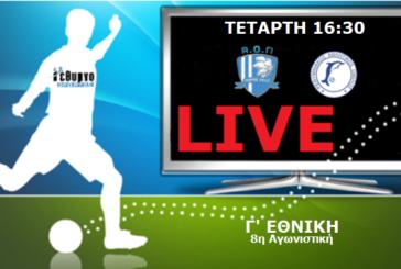 LIVE: Πόρος - Ρεθυμνιακός