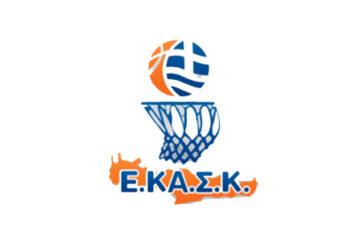 Στις 12 Ιουλίου η Γενική Συνέλευση της ΕΚΑΣΚ