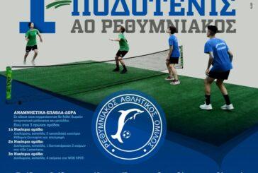 Ξεκίνησαν οι δηλώσεις συμμετοχής στο «Τουρνουά Ποδοτένις»