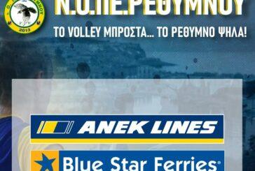 Παραμένουν συνοδοιπόροι του ΟΠΕΡ οι Anek Lines – Blue Star Ferries
